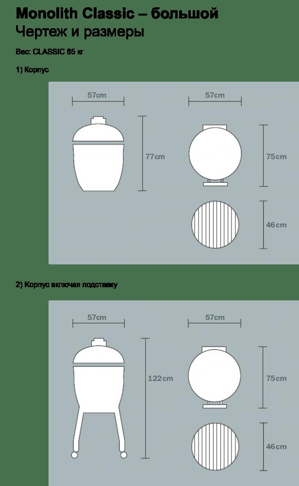 Чертеж и размеры Monolith Classic